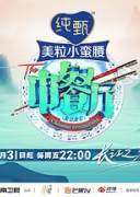 中餐廳 第四季 20201018