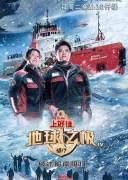 地球之極·侶行:破冰船南極行 20201020期